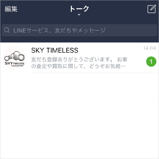 1.トーク一覧から、「SKY TIMELESS」をタップ。